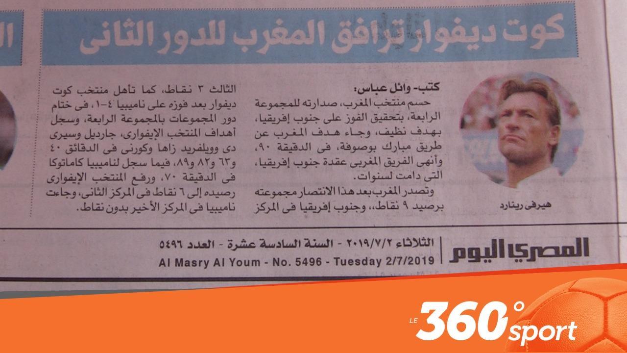 فيديو..إشادة كبير من الإعلام المصري بمستوى الأسود وتألقهم بالكان   سبورت Le360