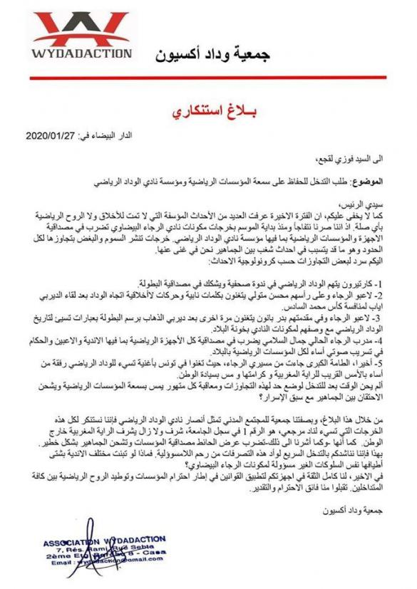 جمعية ودادية تراسل الجامعة بسبب الرجاء