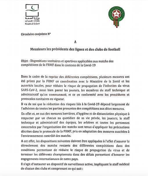 الجامعة وزراة الصحة تعلنان عن قرار مهم بخصوص تأجيل المباريات