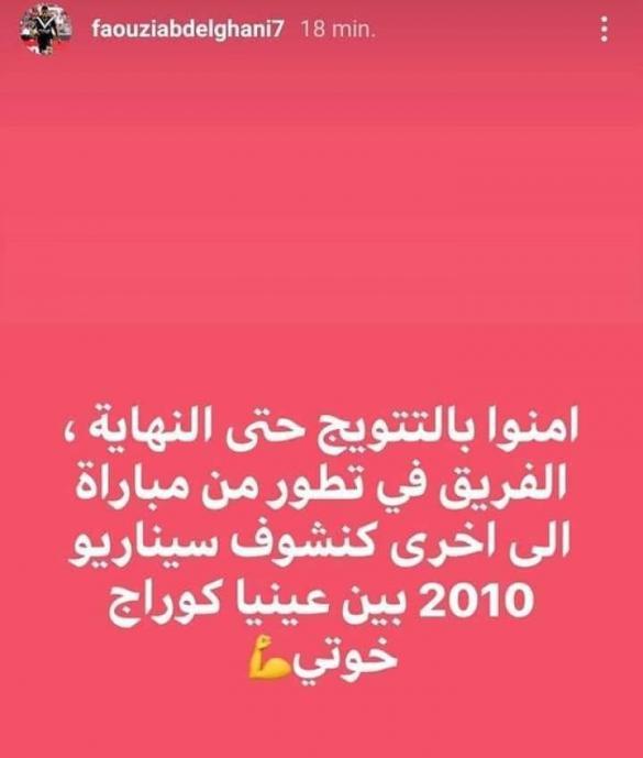 صورة. فوزي عبد الغني يوجه رسالة مثيرة للاعبي الوداد