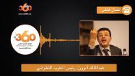 cover video- عبدالمالك أبرون يجيب عن تساؤلات الجماهير التطوانية