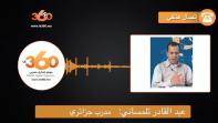"""Cover: تفاعل الجزائرية مع تنظيم المغرب لـ """"كان2019"""""""