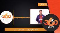 Cover: القرقوري يتحدث عن مشكل كافاني ونيمار