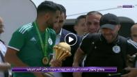 شاهد لحظة وصول لاعبي المنتخب الجزائري لبلادهم