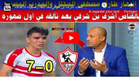 بالفيديو. المدرب المصري طارق مصطفى ينبهر من بنشرقي