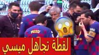 بالفيديو. لقطة تجاهل ميسي للطاقم التقني لبرشلونة