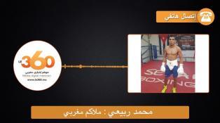 Cover: رسالة محمد ربيعي إلى الشعب المغربي قبل أول مقابلة احترافية
