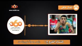 Cover Video -Le360.ma •Hicham El Guerrouj s'exprime sur le semi-marathon de Berkane 