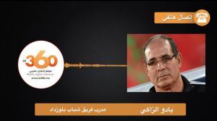 غلاف فيديو... الزاكي: لم أفاوض اتحاد طنجة.. وهذا سبب إلغاء معسكر بلوزداد بالمغرب