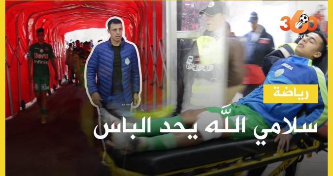 سلامي بعد اصابة الدويك وجبرون.. الله يحد الباس
