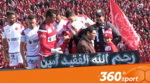 Cover: بادرة طيبة من لاعبي وجماهير الوداد في حق وفاة المشجع أمين